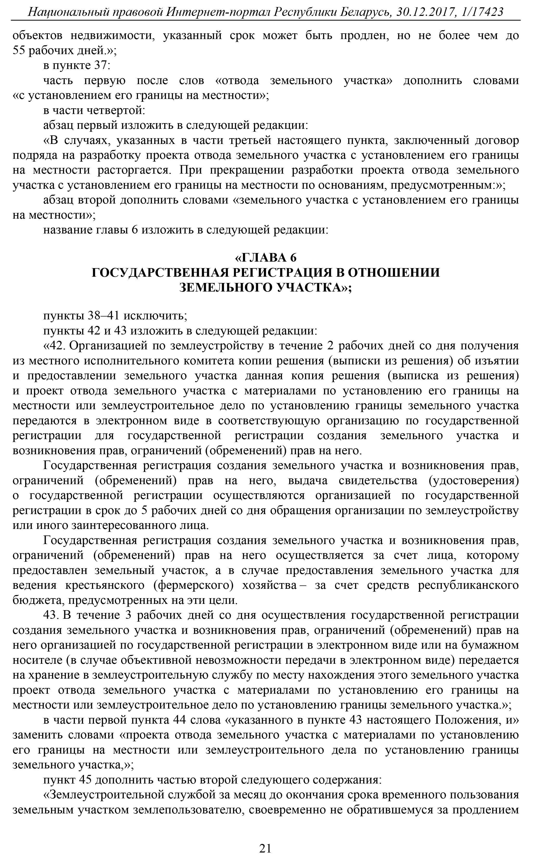 срок регистрации границ земельного участка